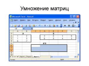 Перемножение одной матрицы на другую в Microsoft Excel