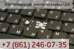 Восстановление клавиш и кнопок на ноутбуке
