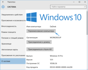 Узнаём имя пользователя на Windows 10