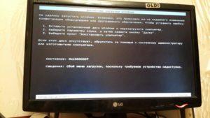 Исправляем ошибку 0xc000000f в Windows 7