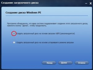 Создание загрузочного диска с Windows 10