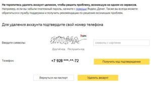 Как удалить свою учетную запись в Яндексе