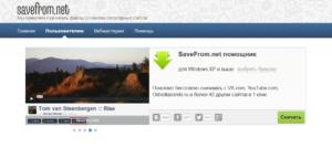Savefrom.net для Яндекс.Браузера: удобное скачивание аудио, фото и видео с разных сайтов