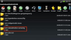 Устанавливаем кэш для игры для Android