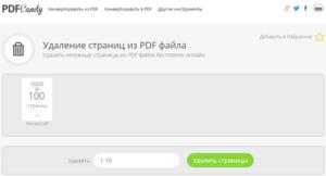 Как удалить страницу из PDF-файла онлайн
