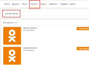 Зарабатываем ОКи на сайте Одноклассники