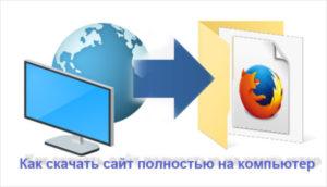 Как скачать сайт целиком на компьютер
