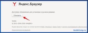 Как обновить Adobe Flash Player в Яндекс.Браузере