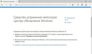 Средство устранения неполадок в Windows 7
