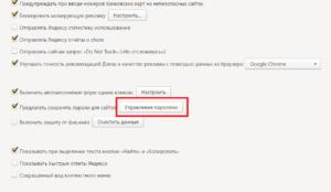 Как удалять сохраненные пароли из Яндекс.Браузера