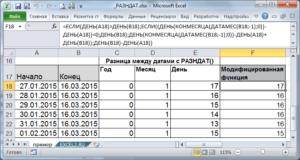 Вычисление разности дат в Microsoft Excel