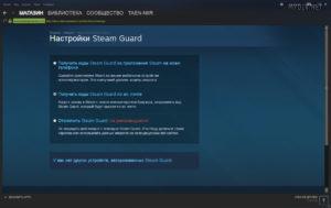 Как отключить Steam
