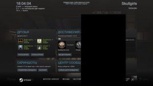 Основные проблемы со Steam и их решение