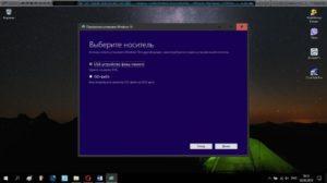 Руководство по созданию загрузочной флешки с Windows 10