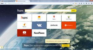 Как установить визуальные закладки в Яндекс.Браузер