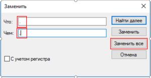 Замена запятой на точку в Microsoft Excel