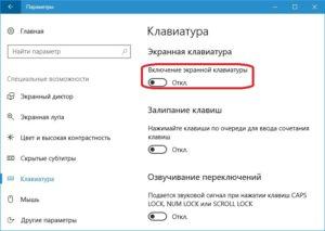 Способы включения клавиатуры на ноутбуке с Windows 10