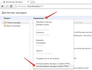Перенос закладок из браузера Opera в Google Chrome