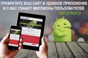 Приложения на Андроид, которые сделают вас умнее