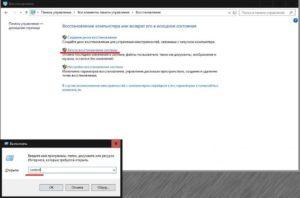 Восстановление реестра в Windows 7