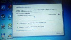 Решение проблемы «Звуковое устройство отключено» в Windows 7