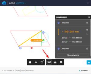 Как пользоваться A360 Viewer