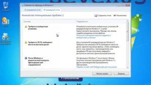 Обновление Windows Vista до Windows 7