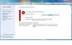 Устранение проблем с установкой обновлений в Windows 10