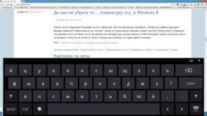 Запускаем виртуальную клавиатуру на ноутбуке с Windows