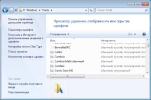 Изменение шрифта на компьютере с Windows 7