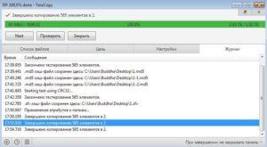 Программы для копирования файлов