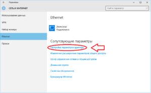 Настройка общего доступа в операционной системе Windows 10