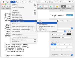 Как открыть файлы PAGES