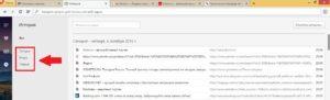 Браузер Opera: просмотр истории посещенных веб-страниц