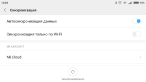 Перенос данных с одного Android на другой