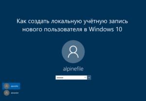 Создание новых локальных пользователей в Windows 10