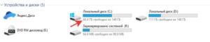 Сколько места на диске занимает Windows 10