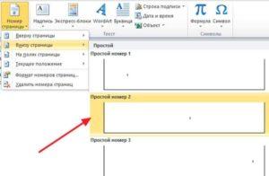 Как пронумеровать страницы в Microsoft Word