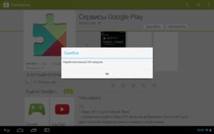 Как установить сервисы Google после прошивки