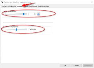 Увеличение громкости микрофона в Windows 10