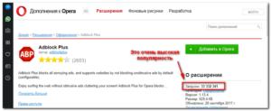 Расширение Adguard для Opera: мощнейший блокировщик рекламы