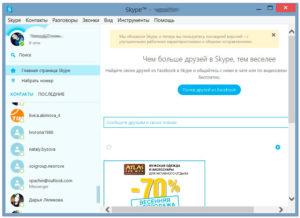 Установка старой версии Skype на компьютер