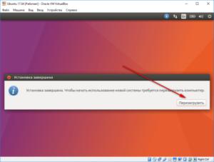 Установка Ubuntu на VirtualBox