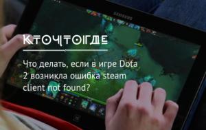 Что делать при ошибке Steam client not found