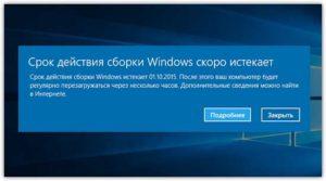Как убрать сообщение «Срок действия вашей лицензии Windows 10 истекает»