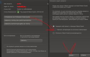 Как выполнить выход из Steam