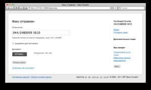 Отправляем факс с ПК через интернет