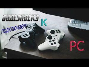 Как подключить геймпад PS3 к компьютеру