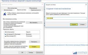 Как удалить точку восстановления в Windows 7