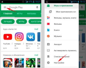 Как обновить Play Market на Android